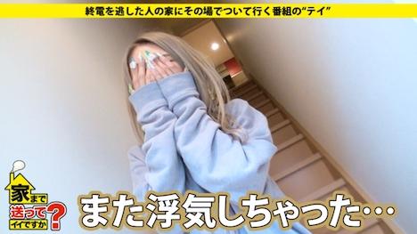 【ドキュメンTV】家まで送ってイイですか? case 62 きよこさん 26歳 携帯ショップ店員 19