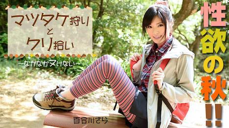 【HEYZO】性欲の秋!マツタケ狩りとクリ拾い~なかなかヌけない~ 百合川さら