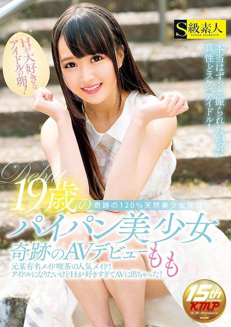 【新作】Hが大好きなアイドルの卵!19歳のパイパン美少女奇跡のAVデビュー もも 1