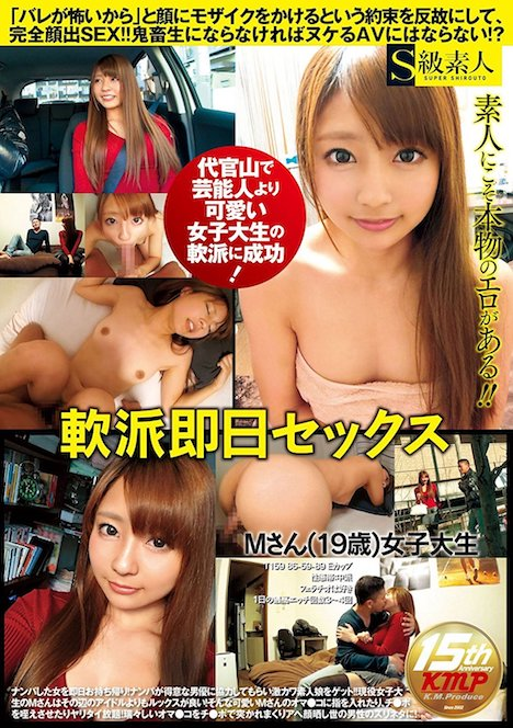 軟派即日セックス Mさん(19歳) 女子大生