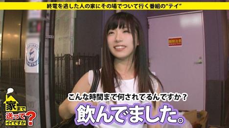 【ドキュメンTV】家まで送ってイイですか? case 66 とうこさん 24歳 キャンペーンガール 2