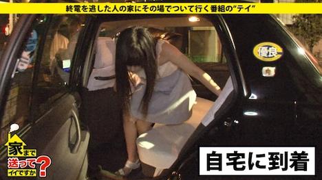 【ドキュメンTV】家まで送ってイイですか? case 66 とうこさん 24歳 キャンペーンガール 3