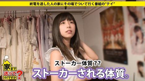【ドキュメンTV】家まで送ってイイですか? case 66 とうこさん 24歳 キャンペーンガール 4