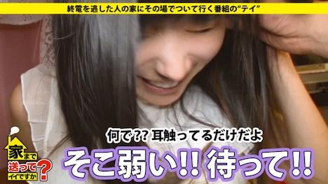 【ドキュメンTV】家まで送ってイイですか? case 66 とうこさん 24歳 キャンペーンガール 7