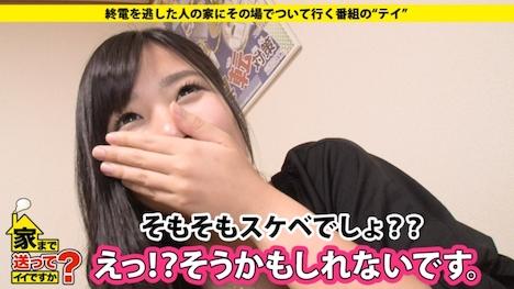 【ドキュメンTV】家まで送ってイイですか? case 67 さおりさん 25歳 ベビーシッター兼タレント 6