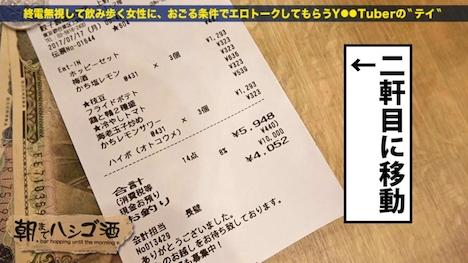 【プレステージプレミアム】朝までハシゴ酒 02 エリカ 20歳 キャバ嬢 8