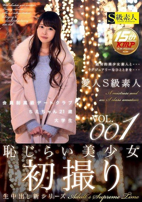 愛人S級素人 VOL 001 会員制高級デートクラブちえちゃん21歳大学生