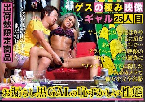 【新作】ゲスの極み映像 ギャル25人目 RISA 1