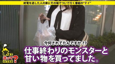 【ドキュメンTV】家まで送ってイイですか? case 69 さきさん 25歳 ホテルの従業員 2
