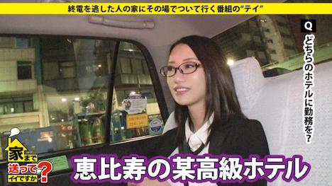 【ドキュメンTV】家まで送ってイイですか? case 69 さきさん 25歳 ホテルの従業員 3