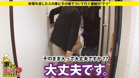 【ドキュメンTV】家まで送ってイイですか? case 69 さきさん 25歳 ホテルの従業員 5