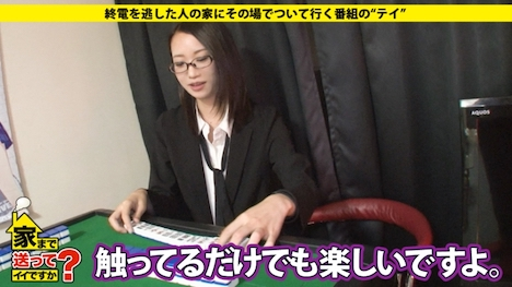 【ドキュメンTV】家まで送ってイイですか? case 69 さきさん 25歳 ホテルの従業員 7