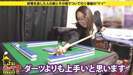 【ドキュメンTV】家まで送ってイイですか? case 69 さきさん 25歳 ホテルの従業員 8