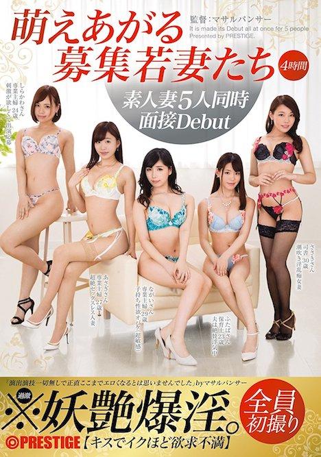 【AV OPEN 2017】萌えあがる募集若妻たち 1