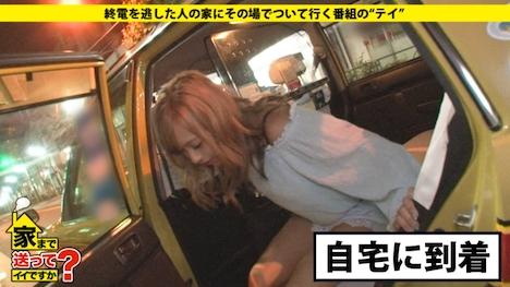 【ドキュメンTV】家まで送ってイイですか? case 70 れんさん 20歳 キャバクラ嬢 3
