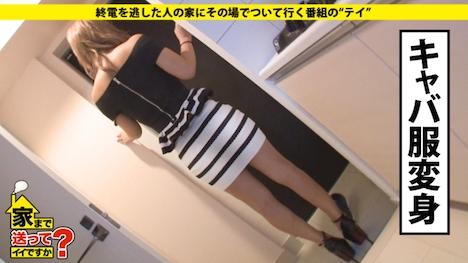 【ドキュメンTV】家まで送ってイイですか? case 70 れんさん 20歳 キャバクラ嬢 6