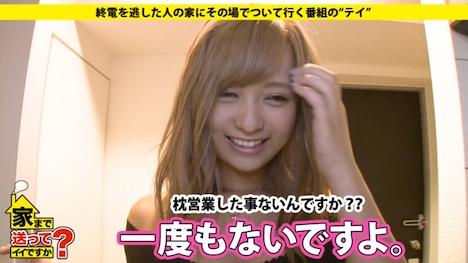 【ドキュメンTV】家まで送ってイイですか? case 70 れんさん 20歳 キャバクラ嬢 7