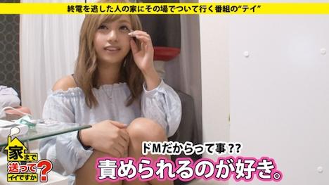 【ドキュメンTV】家まで送ってイイですか? case 70 れんさん 20歳 キャバクラ嬢 9