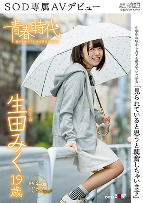 「見られていると思うと興奮しちゃいます」 生田みく 19歳 SOD専属AVデビュー 1