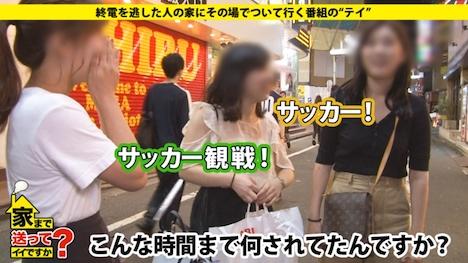 【ドキュメンTV】家まで送ってイイですか? case 71 ちかさん 24歳 エステティシャン 2