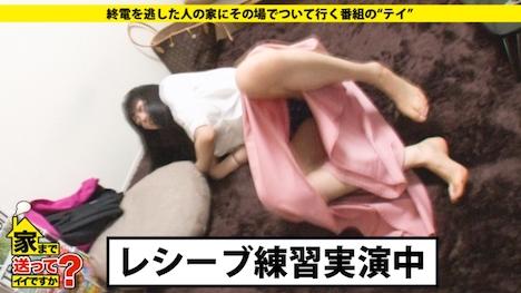 【ドキュメンTV】家まで送ってイイですか? case 71 ちかさん 24歳 エステティシャン 6