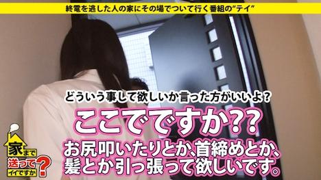 【ドキュメンTV】家まで送ってイイですか? case 71 ちかさん 24歳 エステティシャン 15