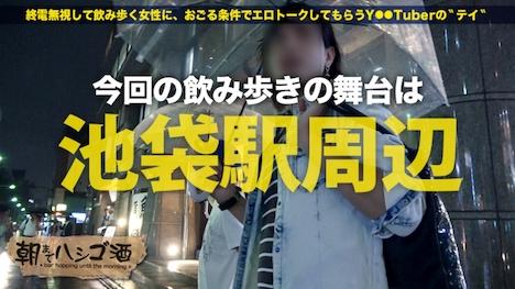 【プレステージプレミアム】朝までハシゴ酒 04 カノン 24歳 ウェイトレス 2