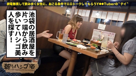 【プレステージプレミアム】朝までハシゴ酒 04 カノン 24歳 ウェイトレス 3