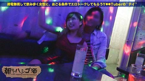 【プレステージプレミアム】朝までハシゴ酒 04 カノン 24歳 ウェイトレス 8