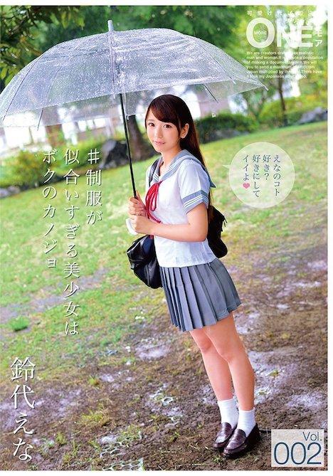 【新作】#制服が似合いすぎる美少女はボクのカノジョ Vol 002 鈴代えな 1