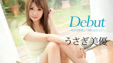 【カリビアンコム】Debut Vol 44 ~昨日は緊張して眠れなかった~ うさぎ美優 1