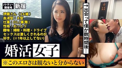 【プレステージプレミアム】婚活女子01 伊藤さん 26歳 会社員(事務) 1
