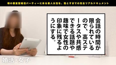 【プレステージプレミアム】婚活女子01 伊藤さん 26歳 会社員(事務) 4