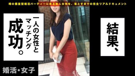 【プレステージプレミアム】婚活女子01 伊藤さん 26歳 会社員(事務) 6