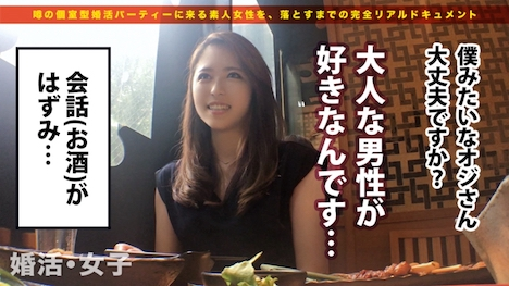 【プレステージプレミアム】婚活女子01 伊藤さん 26歳 会社員(事務) 7