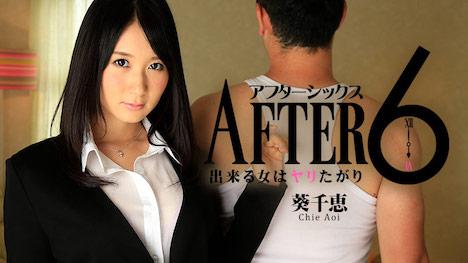 【HEYZO】アフター6~出来る女はヤリたがり~ 葵千恵
