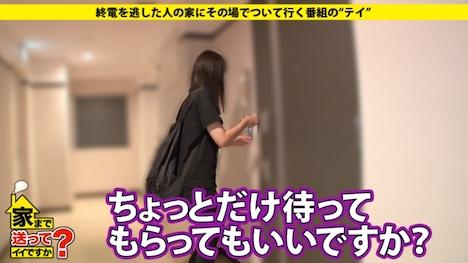 【ドキュメンTV】家まで送ってイイですか? case 74 まほさん 24歳 職業(言えない) 3