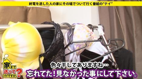 【ドキュメンTV】家まで送ってイイですか? case 74 まほさん 24歳 職業(言えない) 5