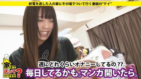 【ドキュメンTV】家まで送ってイイですか? case 74 まほさん 24歳 職業(言えない) 6