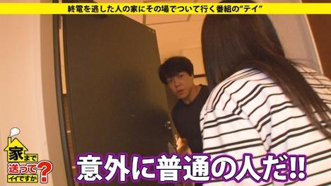 【ドキュメンTV】家まで送ってイイですか? case 74 まほさん 24歳 職業(言えない) 12