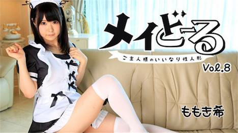 【HEYZO】メイどーる Vol 8~ご主人様のいいなり性人形~ ももき希