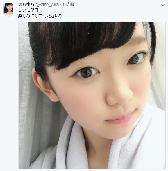 kanoyuraasu.jpg