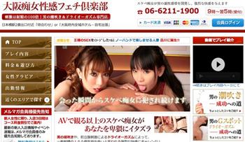 大阪痴女性感フェチクラブ