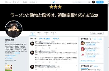 twitter-fukuzaki.jpg