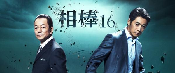【エンタメ画像】【視聴率】水谷豊&反町隆史『相棒 season16』の初回視聴率がすげええええええええええええ