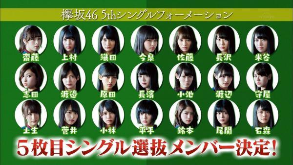 【エンタメ画像】【衝撃】欅坂46、10月25日発売シングルのセンターはこいつかよ★★★★★★★★★★★★
