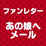 http://www.ntcnet.co.jp/hakodate/fanletter