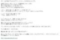 グランドステージSORA口コミ1-2