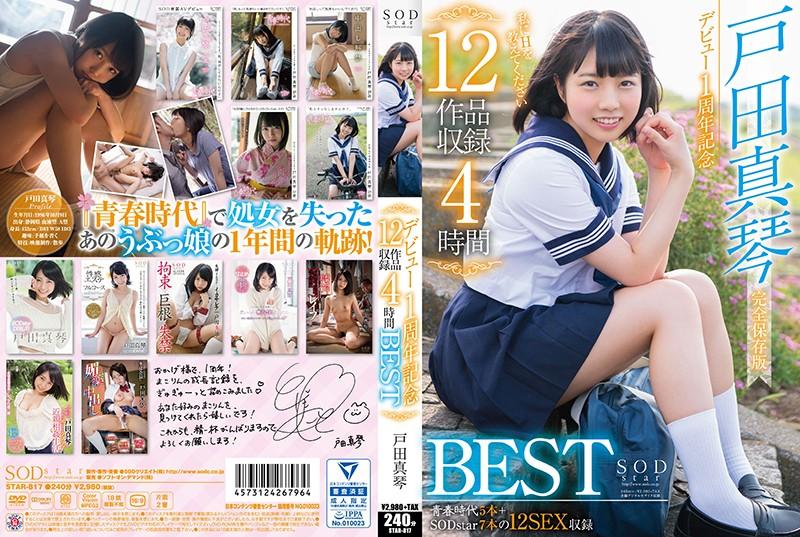 戸田真琴 デビュー1周年記念12作品収録4時間BEST