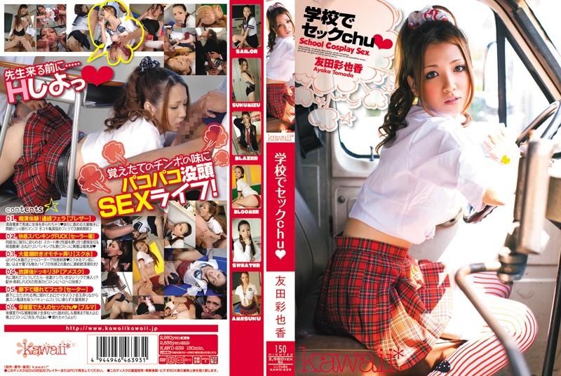 学校でセックchu☆ 友田彩也香